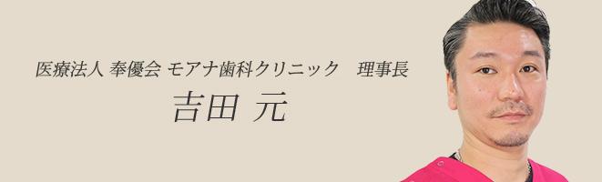 医療法人 奉優会 モアナ歯科クリニック 理事長 吉田 元